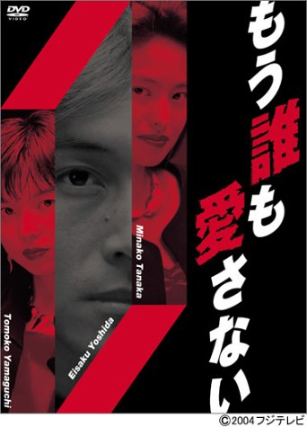 もう誰も愛さない BOX [DVD] 吉田栄作 マルチレンズクリーナー付き 新品