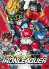 疾風!アイアンリーガー1 シルバーBOX [DVD] 松本保典 新品 マルチレンズクリーナー付き
