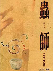 蟲師 二十六譚 DVD Complete BOX 中野裕斗 マルチレンズクリーナー付き 新品