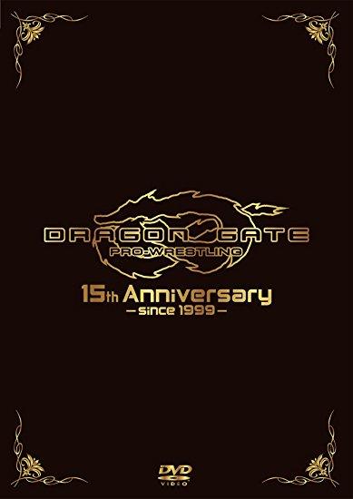DRAGON GATE 15th Anniversary [DVD] 新品 マルチレンズクリーナー付き