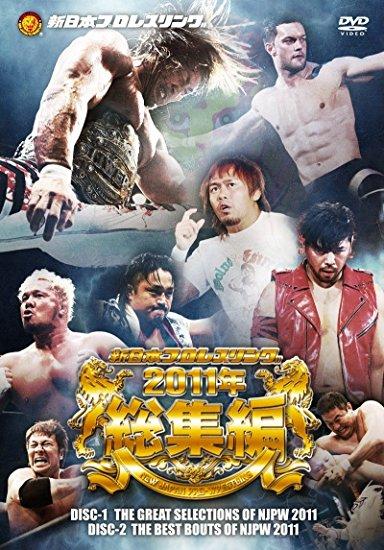 新日本プロレス 2011年総集編 [DVD] 新品 マルチレンズクリーナー付き