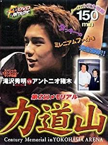 第2回メモリアル 力道山 [DVD] 新品 滝沢秀明 マルチレンズクリーナー付き