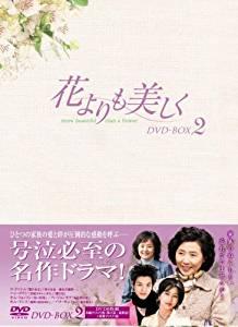 花よりも美しく DVD-BOX2 コ・ドゥシム 新品 マルチレンズクリーナー付き