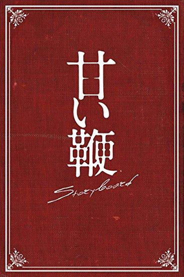 【Amazon.co.jp限定】甘い鞭 ディレクターズ・ロングバージョン Blu-ray BOX(特典DVD2枚付き3枚組) 壇蜜 新品 マルチレンズクリーナー付き