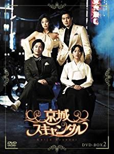 京城スキャンダル DVD-BOX2 カン・ジファン 新品 マルチレンズクリーナー付き