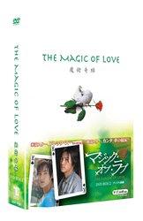 マジック・オブ・ラブ~魔術奇縁~DVD-BOX 2 アレック・スー 新品 マルチレンズクリーナー付き
