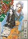 十二国記 イメージサウンドトラック 十二幻夢絵巻 CD 新品 マルチレンズクリーナー付き