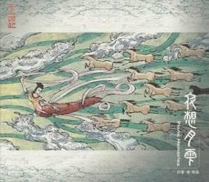 十二国記 夜想月雫~Piano Memories CD 新品