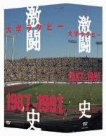 大学ラグビー激闘史 1987年度~1991年度 DVD-BOX 吉田義人 新品 マルチレンズクリーナー付き