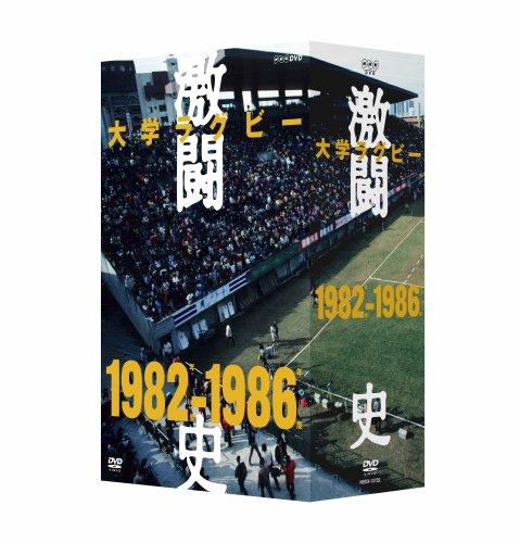 大学ラグビー激闘史 1982年度~1986年度 DVD-BOX 新品 マルチレンズクリーナー付き