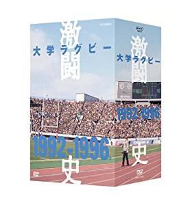大学ラグビー激闘史 1992年度~1996年度 DVD-BOX 全5枚セット 新品 マルチレンズクリーナー付き