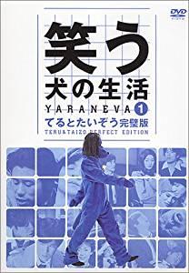 笑う犬の生活 DVD Vol.1 てるとたいぞう完璧版 小松純也 新品 マルチレンズクリーナー付き