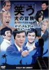 笑う犬の冒険 スーパーベストVol.3 オリジナルコントスペシャル [DVD] 内村光良 新品 マルチレンズクリーナー付き
