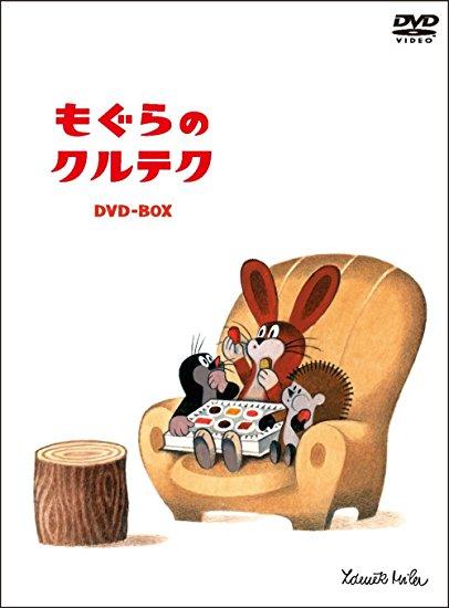 もぐらのクルテク~DVD-BOX~ (中古)マルチレンズクリーナー付き