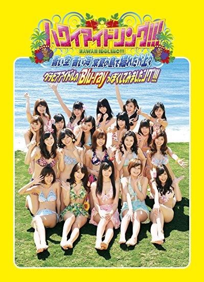 ハワイアイドリング!!! 青い空青い海常夏の島で撮れだか上々 グラビアアイドルのBlu-rayぽくしてみましたング!!! 新品 マルチレンズクリーナー付き