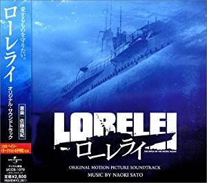 ローレライ オリジナル・サウンドトラック CD 新品 マルチレンズクリーナー付き