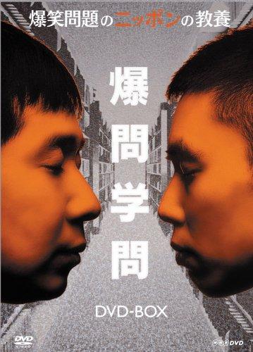爆笑問題のニッポンの教養 DVD-BOX (Vol.1~5) 新品 マルチレンズクリーナー付き