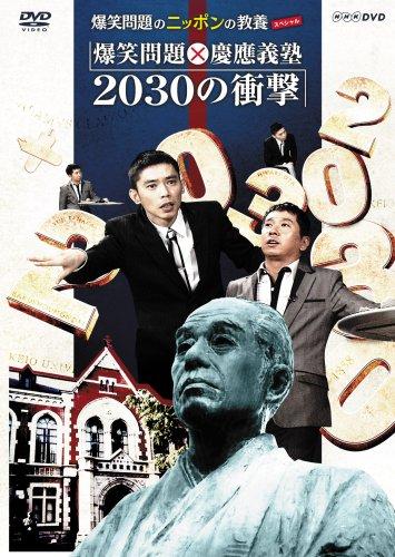 爆笑問題のニッポンの教養スペシャル 爆笑問題X慶應義塾 2030 の衝撃 [DVD] 新品 マルチレンズクリーナー付き