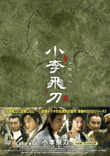 小李飛刀(しょうりひとう)DVD-BOX ジャオ・エンジュン 新品 マルチレンズクリーナー付き