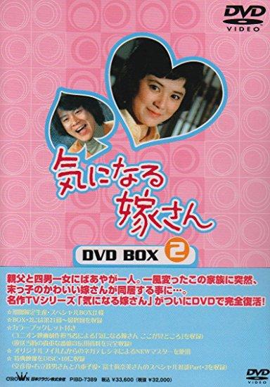 気になる嫁さん DVD-BOX2 石立鉄男 新品 マルチレンズクリーナー付き