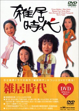 雑居時代 DVD-BOX1 石立鉄男 新品 マルチレンズクリーナー付き