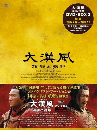 大漢風 項羽と劉邦 DVD-BOX2 フー・ジュン 新品 マルチレンズクリーナー付き