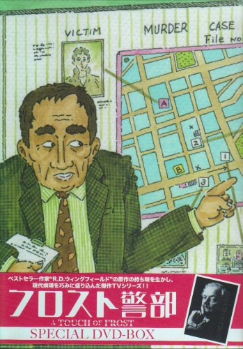 フロスト警部 スペシャル DVD-BOX デーヴィッド・ジェイソン 新品 マルチレンズクリーナー付き