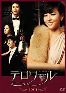 テロワール BOXII ディレクターズカット版[DVD] ハン・ヘジン 新品 マルチレンズクリーナー付き