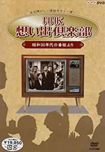 NHK想い出倶楽部~昭和30年代の番組より~DVD-BOX 新品 マルチレンズクリーナー付き