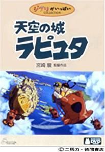 天空の城ラピュタ DVDコレクターズ・エディション 田中真弓 新品 マルチレンズクリーナー付き
