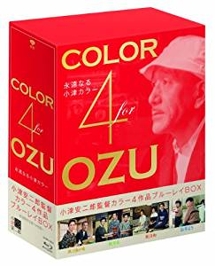 「Color 4 OZU~永遠なる小津カラー」小津安二郎監督カラー4作品 Blu-ray BOX 【初回限定生産】 岩下志麻 新品 マルチレンズクリーナー付き