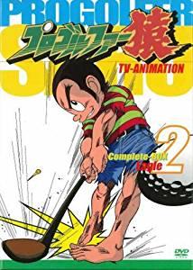 プロゴルファー猿Complete BOX-Vol.2 [DVD] (中古)マルチレンズクリーナー付き