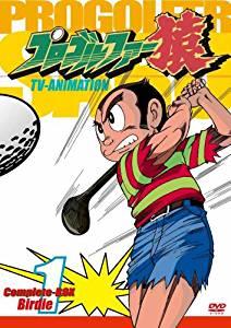 プロゴルファー猿Complete BOX-Vol.1 [DVD] 頓宮恭子 (中古)マルチレンズクリーナー付き