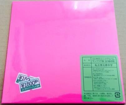 エビ中のユニットアルバム サンプラザ盤 CD 新品