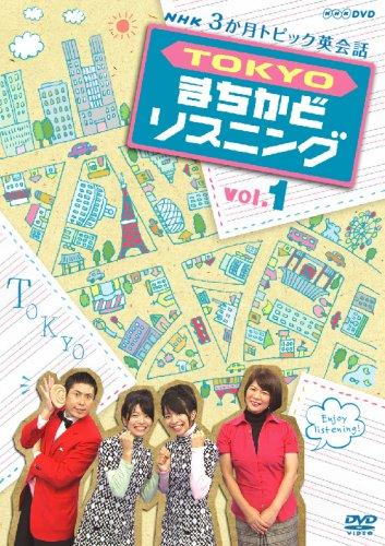 3か月トピック英会話 TOKYOまちかどリスニング DVDセット 新品 マルチレンズクリーナー付き