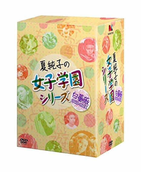 夏純子の女子学園シリーズ≪白薔薇≫DVD-BOX(中古)マルチレンズクリーナー付き
