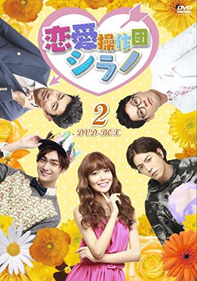 恋愛操作団:シラノ DVD-BOX2 イ・ジョンヒョク 新品 マルチレンズクリーナー付き