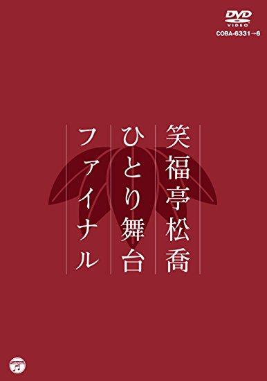 松喬ひとり舞台ファイナル [DVD] 新品 マルチレンズクリーナー付き