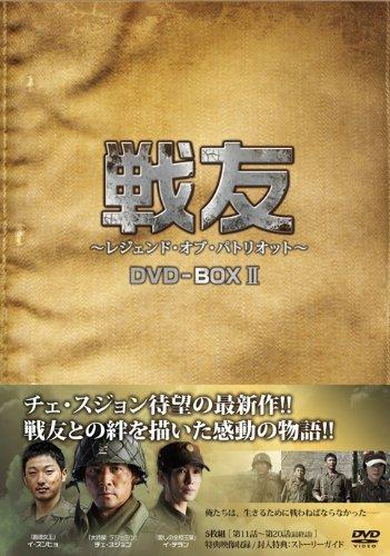 戦友 ~レジェンド・オブ・パトリオット~ DVD-BOX 2 チェ・スジョン 新品 マルチレンズクリーナー付き