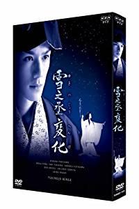 NHK正月時代劇 雪之丞変化 (2枚組) [DVD](中古)マルチレンズクリーナー付き