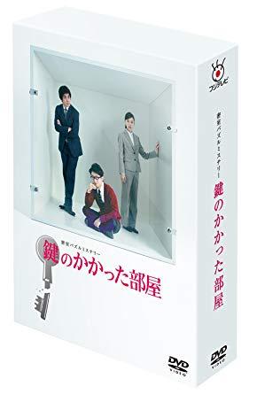 鍵のかかった部屋 DVD-BOX 新品 マルチレンズクリーナー付き