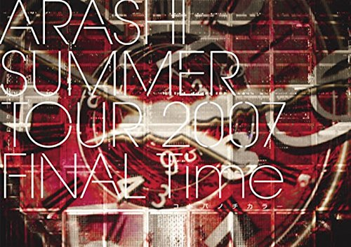 SUMMER TOUR 2007 FINAL Time-コトバノチカラ- [DVD]新品 マルチレンズクリーナー付き