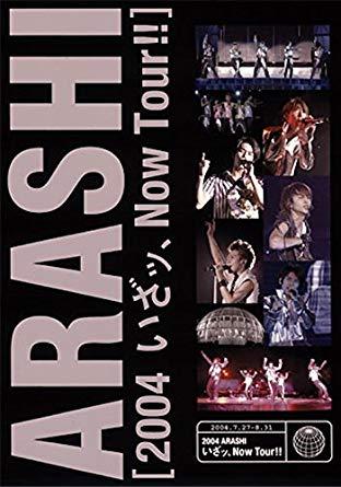 Summer Concert 2004 「いざッ、Now」 [DVD]新品 マルチレンズクリーナー付き