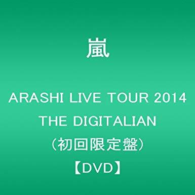 ARASHI LIVE TOUR 2014 THE DIGITALIAN(初回限定盤) [DVD]新品 マルチレンズクリーナー付き