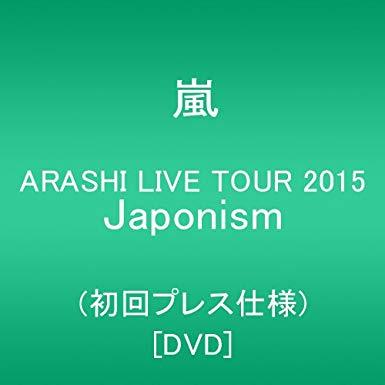 ARASHI LIVE TOUR 2015 Japonism(初回プレス仕様) [DVD] 新品 マルチレンズクリーナー付き
