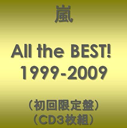 All the BEST! 1999-2009(初回限定盤)(CD3枚組) 新品 マルチレンズクリーナー付き