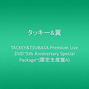 TACKEY&TSUBASA Premium Live DVD~5th Anniversary Special Package~(限定生産盤A) タッキー&翼 新品 マルチレンズクリーナー付き
