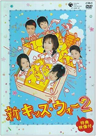 新キッズ・ウォー2 DVD-BOX 新品 マルチレンズクリーナー付き