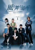 風の舞う場所 BOX1 [DVD](中古)マルチレンズクリーナー付き