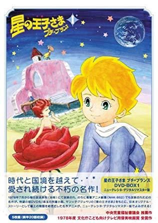 星の王子さま プチ☆プランス DVD-BOX 1 新品 マルチレンズクリーナー付き